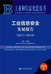 工业和信息化蓝皮书工业信息安全发展报告(2017-2018)