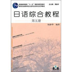 旧书 日语综合教程 陆静华 (第5册) 9787544624510 上海外语教育出版社
