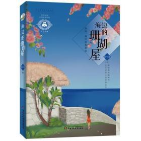优活女孩·心灵美读系列——海边的珊瑚屋