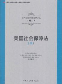 美国社会保障法(中)/世界社会保障法律译丛