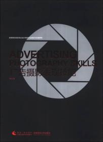 广告摄影表现技能/高等院校视觉传达设计特色专业建设与实践研究