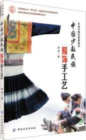中国少数民族服饰卷:中国少数民族服饰手工艺