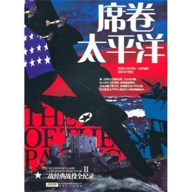 二战经典战役全纪录2:席卷太平洋