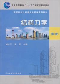 """普通高等教育""""十一五""""国家级规划教材·高等院校土建类专业新编系列教材:结构力学(第4版)"""