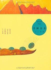 字解日本—十二岁时