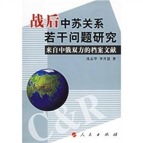 战后中苏关系若干问题研究:来自中俄双方的档案文献