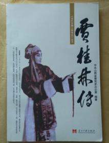 贾桂林传 (当代中国人物传记 丛书)