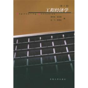 工程经济学 第2版第二版  黄有亮 东南大学出版社 9787564102531