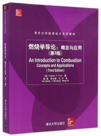燃烧学导论:概念与应用(第3版) 清华大学出版社 [美]Stephen R.Turns 著;姚强、李水清