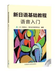 新日语基础教程语音入门