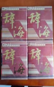 现代汉语 辞海 第1.2.3.4卷全