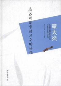 【正版书籍】章太炎:在苏州国学讲习会的讲稿