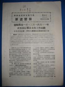50年代旧报纸 跃进简报 1958年6月24日
