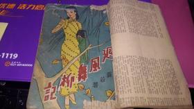 回风舞柳记(上册)