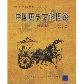 中国历史文化概论(第2次修订本)