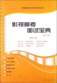 广播影视类高考专用丛书:影视高考面试宝典(第3版)