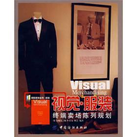 【二手包邮】视觉 服装 金顺九 中国纺织出版社