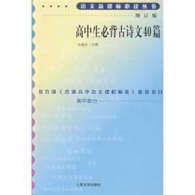 语文新课标必读丛书(增订版):高中生必背古诗文40篇