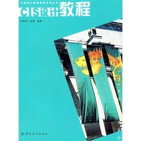 正版二手CIS设计教程庞黎明庞博中国纺织出版社9787506437462