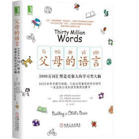 父母的语言 3000万词汇塑造更强大的学习型大脑 樊登推荐
