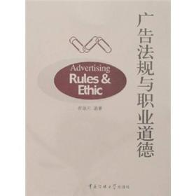 广告法规与职业道德