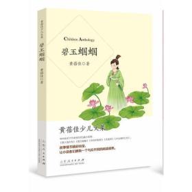 黄蓓佳少儿文集?碧玉蝈蝈(精装·典藏版)