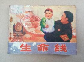 文革连环画:生命线(扉页毛主席语录,人民美术出版社,1972年一版一印)