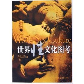 世界性文化图考