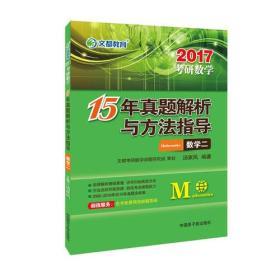 文都教育 汤家凤 2017考研数学15年真题解析与方法指导 数学二