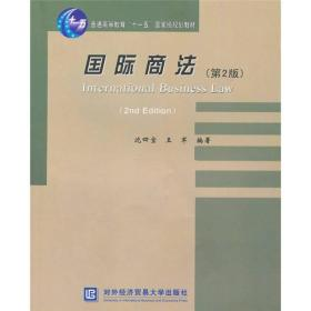 国际商法 沈四宝 王军 第2版 9787811348439 对外经济贸易大学出版社