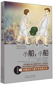 黄蓓佳少儿文集:小船,小船