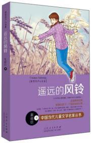 黄蓓佳少儿文集:遥远的风铃