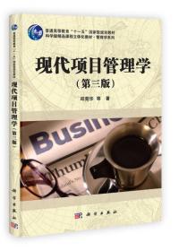 科学版精品课程立体化教材·管理学系列:现代项目管理学(第3版)