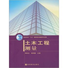 土木工程测量 周秋生  9787040144864 高等教育出版社