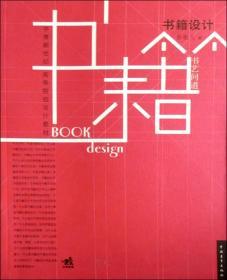书籍设计-书艺问道 吕敬人 中国青年出版社 9787500670056