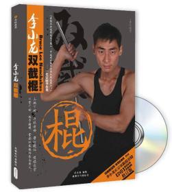 李小龙双截棍(修订版)
