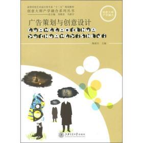 广告策划与创意设计 陈原川 9787313072351 上海交通大学出版社