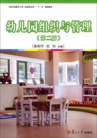 幼儿园组织与管理 秦明华 第二版 9787309102338 复旦大学出版社
