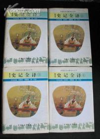 中国历史名著译注丛书 史记全译(全四册全,大32开精装)