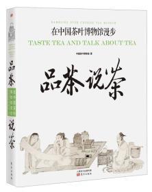 9787506057110-hs-品茶说茶—在中国茶叶博物馆漫步