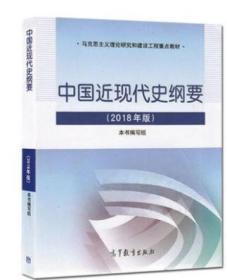 中国近现代史纲要(2018年版) 9787040494839