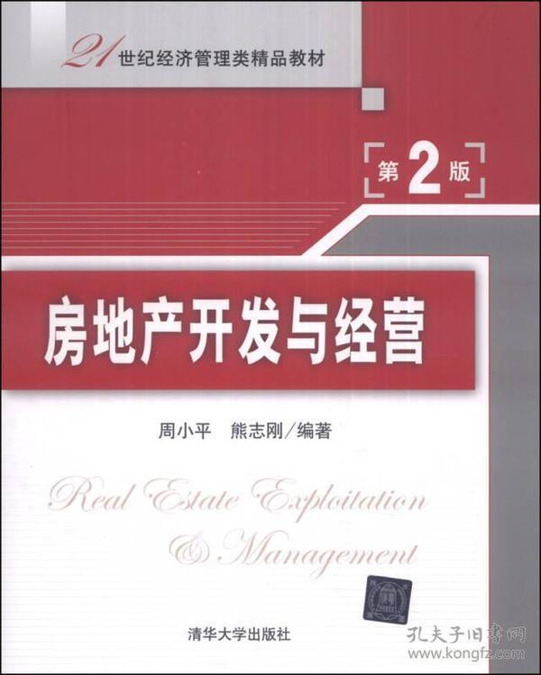 房地产开发与经营(第2版)/21世纪经济管理类精品教材