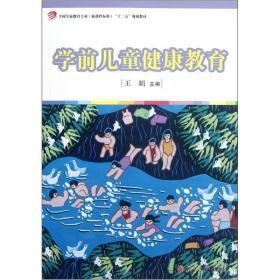 【二手包邮】学前儿童健康教育 王娟 王娟 复旦大学出版社