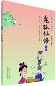 蔡志忠漫画(彩版)中国经典·鬼狐仙怪 第三部