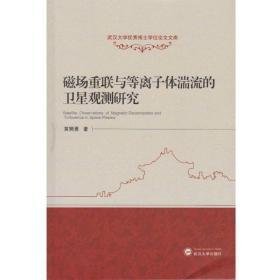 武汉大学优秀博士学位论文文库:磁场重联与等离子体湍流的卫星观测研究武汉大学黄狮勇9787307172548