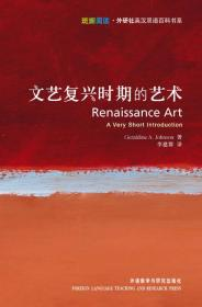 文艺复兴时期的艺术:Renaissance Art: A Very Short Introduction