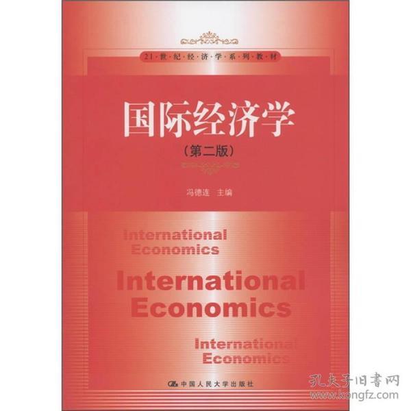正版】国际经济学(第二版)