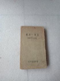 日语一月通       世界书局1934年初版1935年再版