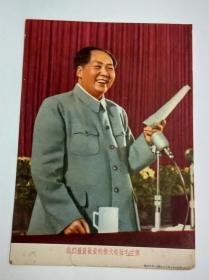 毛主席画片