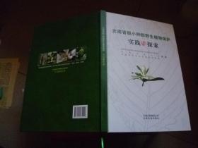 云南省极小种群野生植物保护实践与探索【精装】